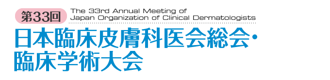 第33回日本臨床皮膚科医会総会 臨床学術大会 The 33rd Annual Meeting Of Japan Organization Of Clinical Dermatologists